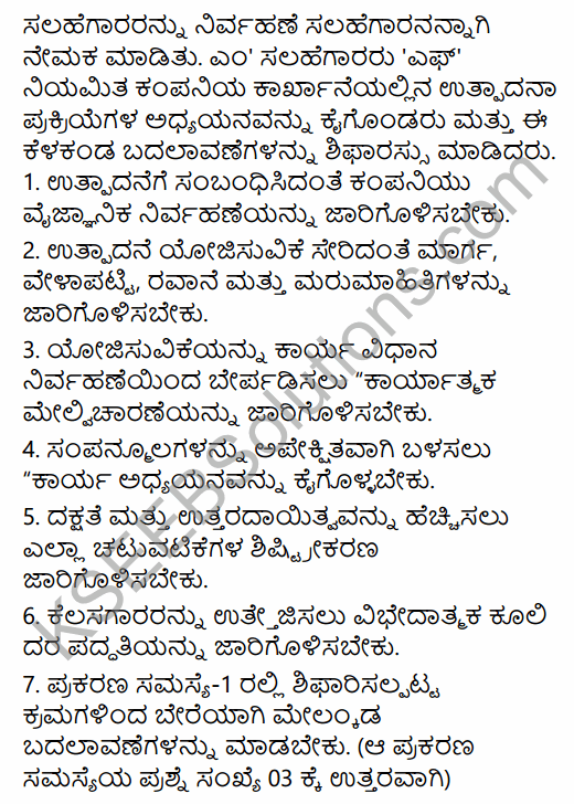 2nd PUC Business Studies Question Bank Chapter 2 Principles of Management in Kannada 49