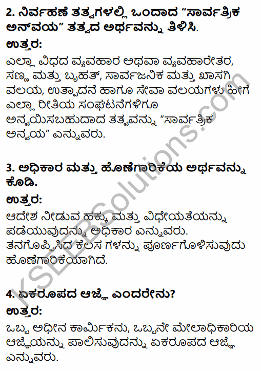 2nd PUC Business Studies Question Bank Chapter 2 Principles of Management in Kannada 58