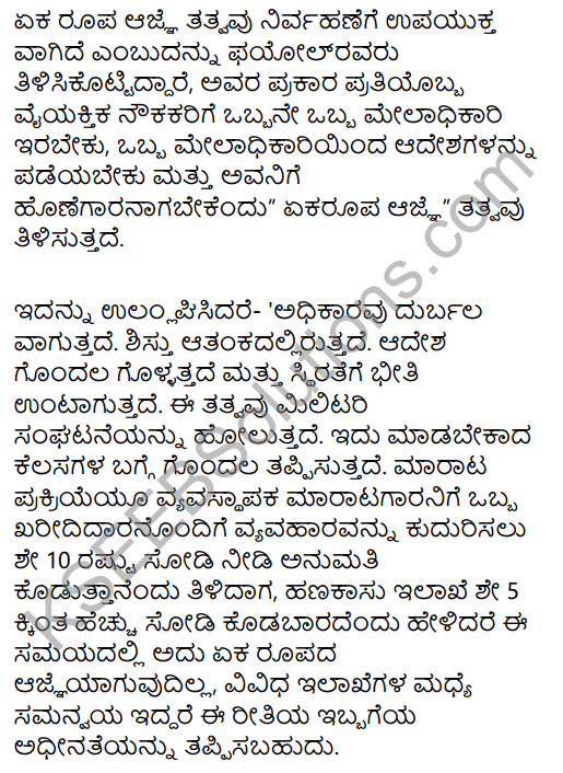 2nd PUC Business Studies Question Bank Chapter 2 Principles of Management in Kannada 6
