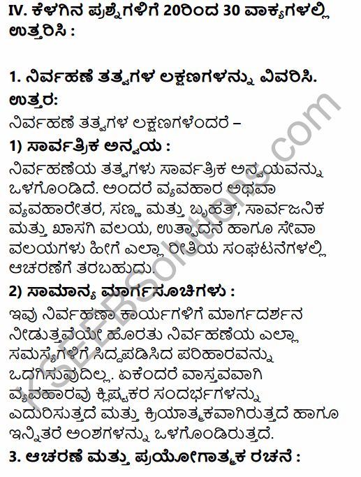 2nd PUC Business Studies Question Bank Chapter 2 Principles of Management in Kannada 65