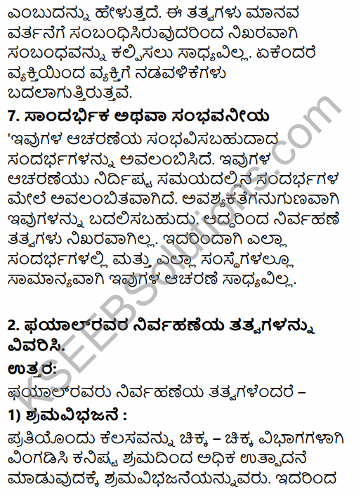 2nd PUC Business Studies Question Bank Chapter 2 Principles of Management in Kannada 67