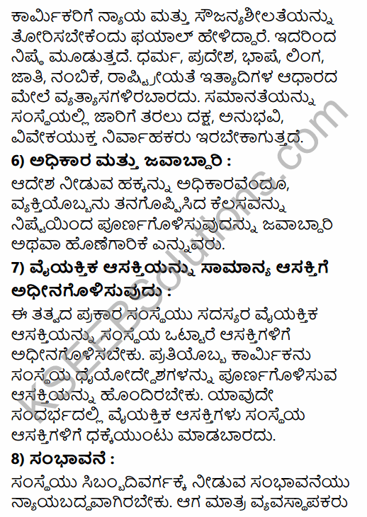 2nd PUC Business Studies Question Bank Chapter 2 Principles of Management in Kannada 69