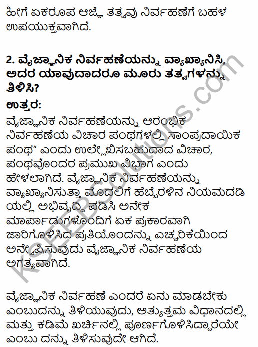 2nd PUC Business Studies Question Bank Chapter 2 Principles of Management in Kannada 7