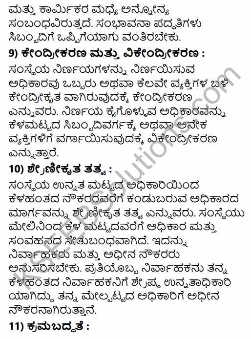 2nd PUC Business Studies Question Bank Chapter 2 Principles of Management in Kannada 70