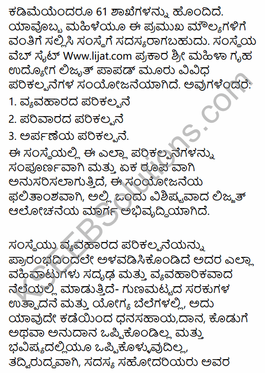 2nd PUC Business Studies Question Bank Chapter 2 Principles of Management in Kannada 76
