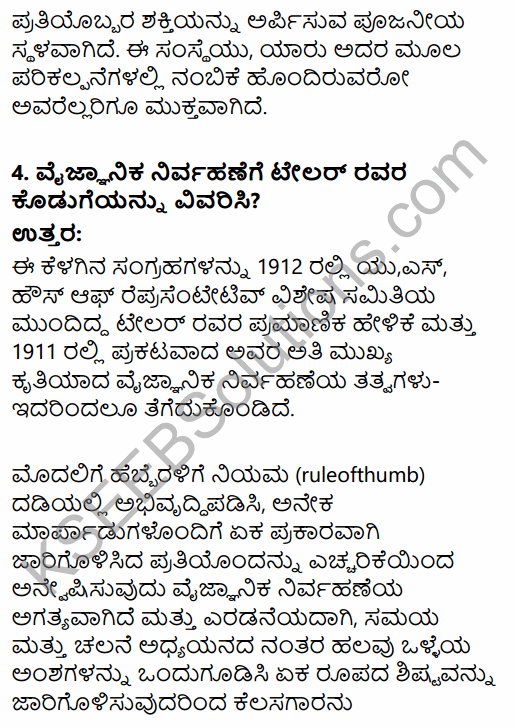 2nd PUC Business Studies Question Bank Chapter 2 Principles of Management in Kannada 78