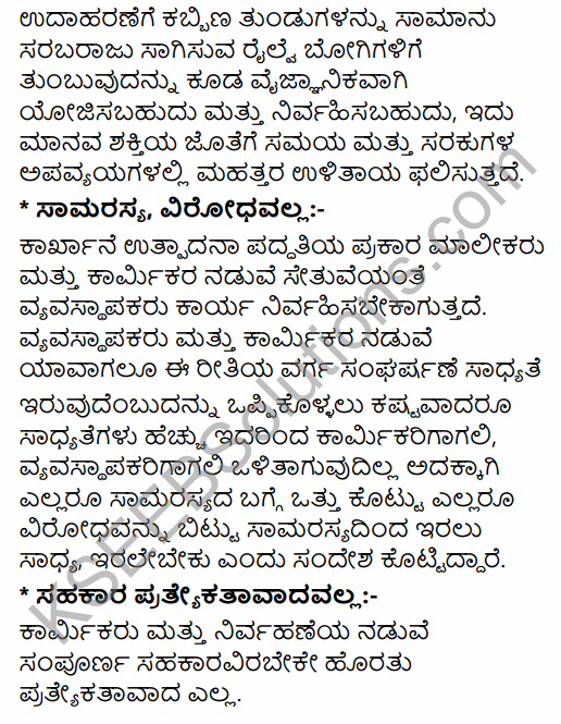 2nd PUC Business Studies Question Bank Chapter 2 Principles of Management in Kannada 9