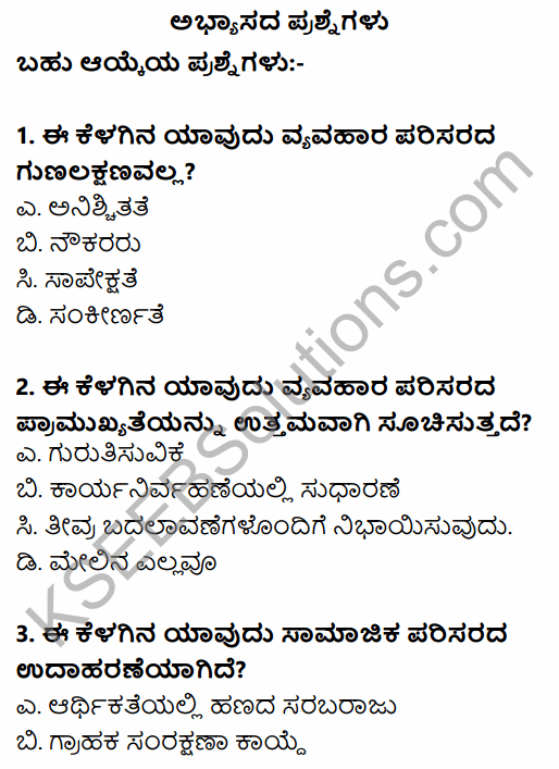 2nd PUC Business Studies Question Bank Chapter 3 Business Environment in Kannada 1