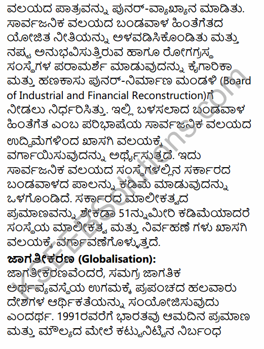 2nd PUC Business Studies Question Bank Chapter 3 Business Environment in Kannada 32