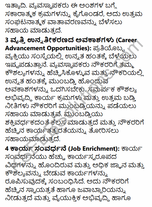 2nd PUC Business Studies Question Bank Chapter 7 Directing in Kannada 28