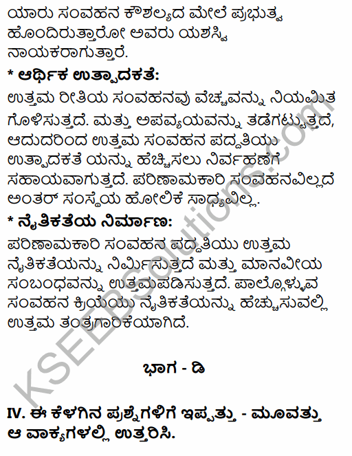 2nd PUC Business Studies Question Bank Chapter 7 Directing in Kannada 60
