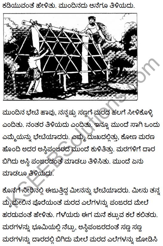 दुनिया में पहला मकान Summary in Kannada 2