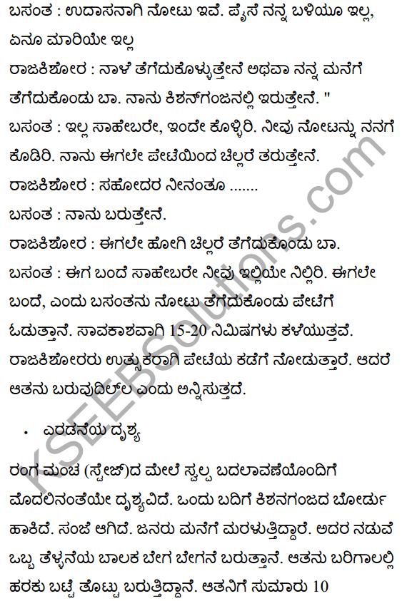 बसंत की सच्चाई Summary in Kannada 4