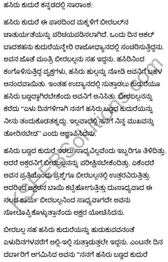 हरी घोड़ा Summary in Kannada 1
