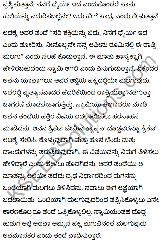 A Hero Summary in Kannada 2
