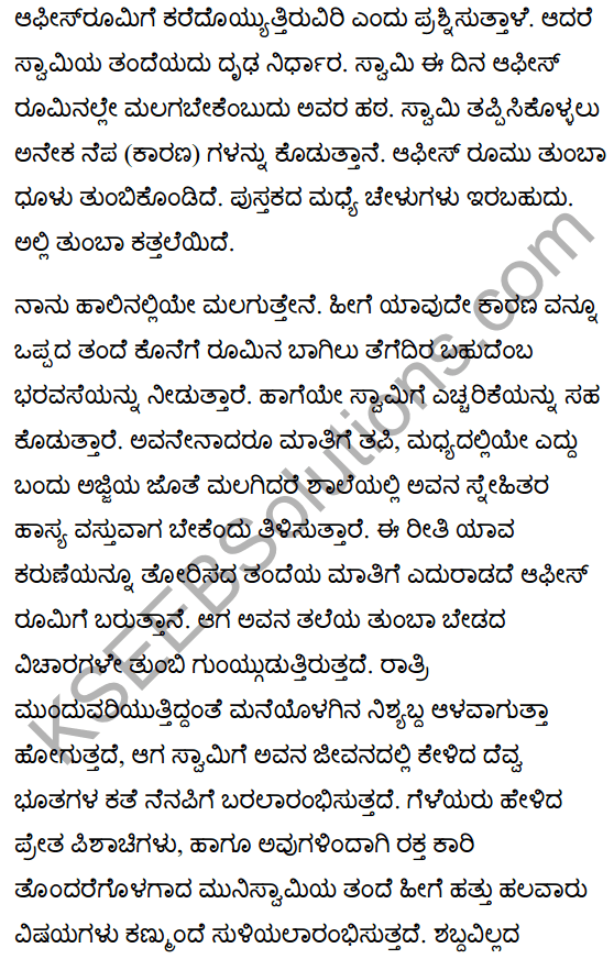 A Hero Summary in Kannada 4