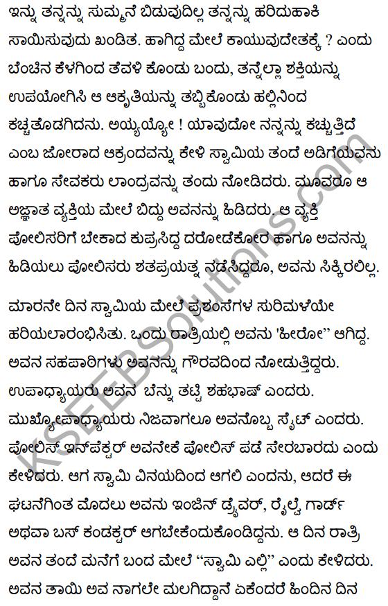 A Hero Summary in Kannada 6