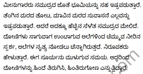 Coromandel Fishers Poem Summary in Kannada 2