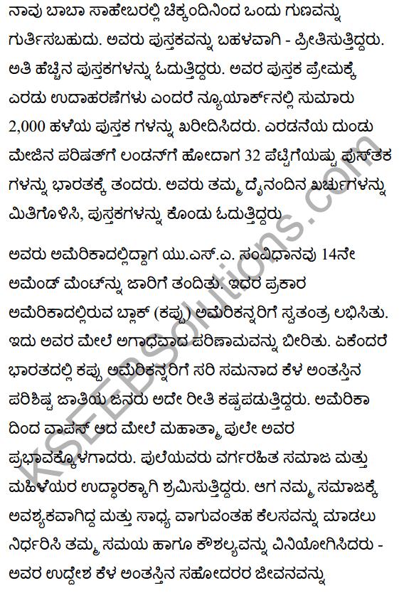 Dr. B.R. Ambedkar Summary in Kannada 1
