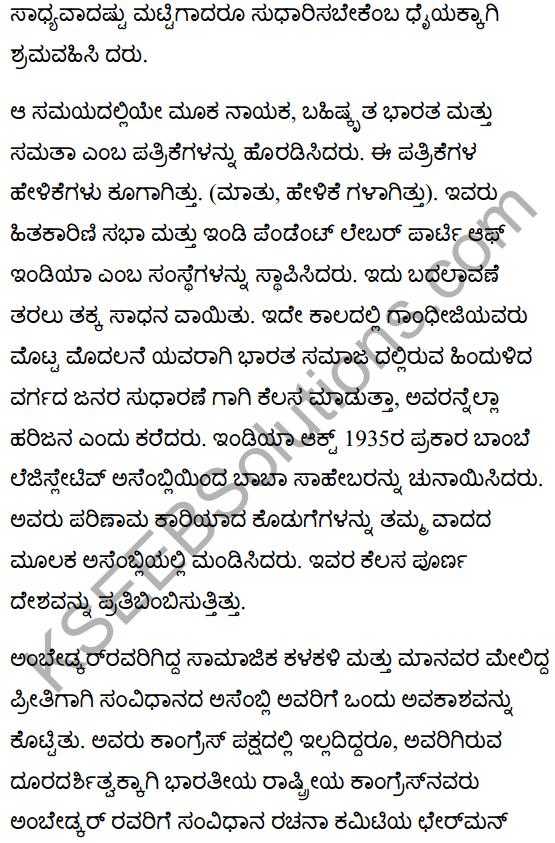 Dr. B.R. Ambedkar Summary in Kannada 2