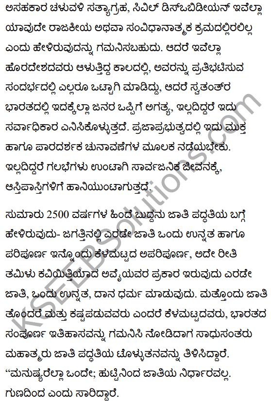 Dr. B.R. Ambedkar Summary in Kannada 6