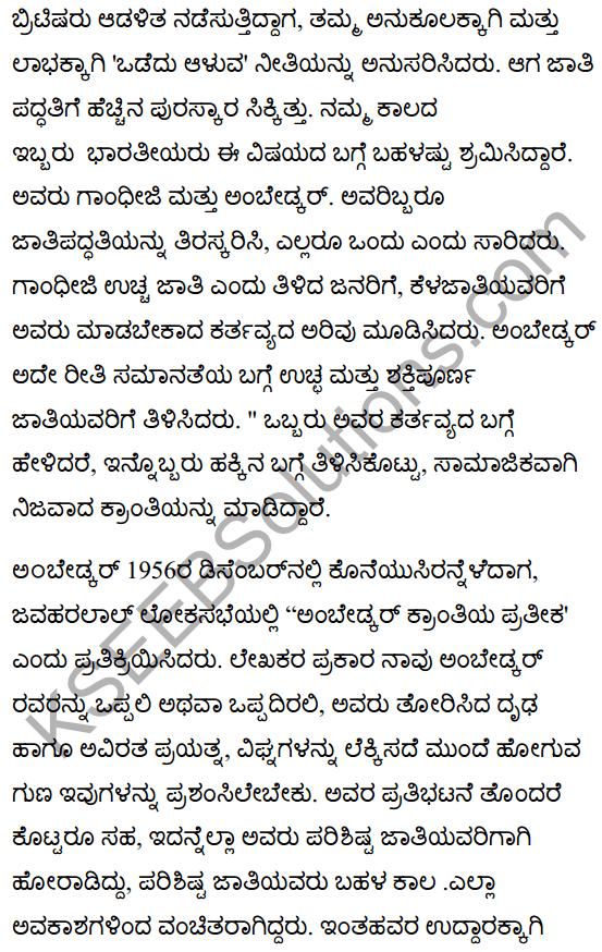 Dr. B.R. Ambedkar Summary in Kannada 7