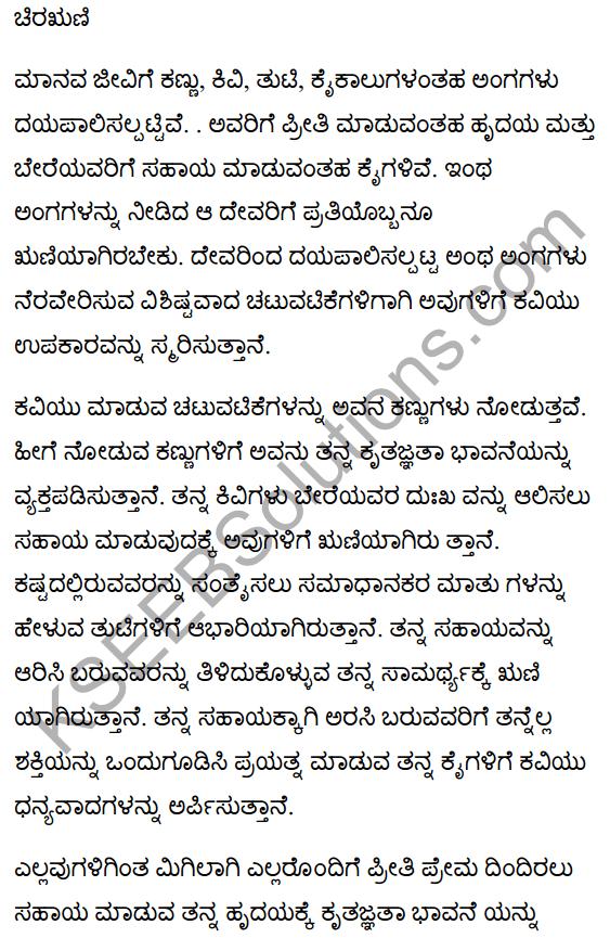 Gratefulness Poem Summary in Kannada 1
