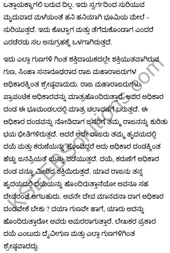 Quality of Mercy Poem Summary in Kannada 2
