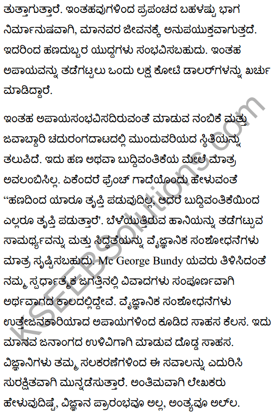 Science and Hope of Survival Summary in Kannada 7