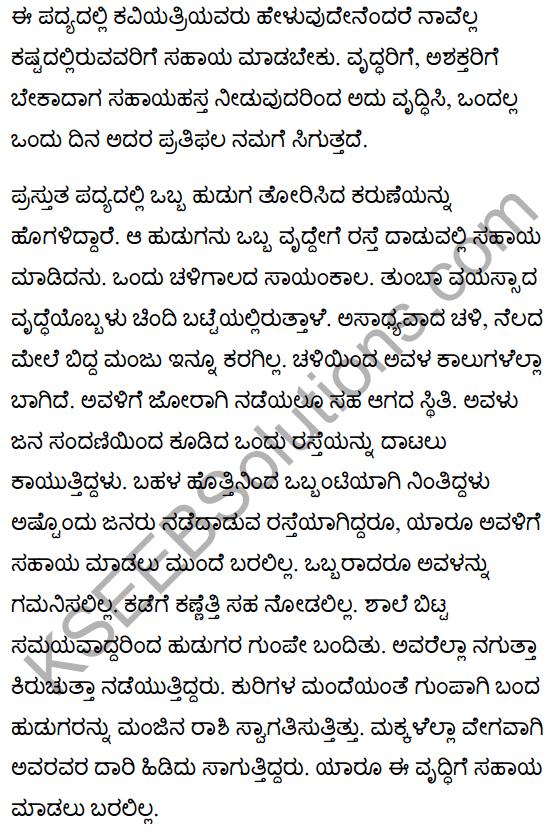 Somebody's Mother Poem Summary in Kannada 1