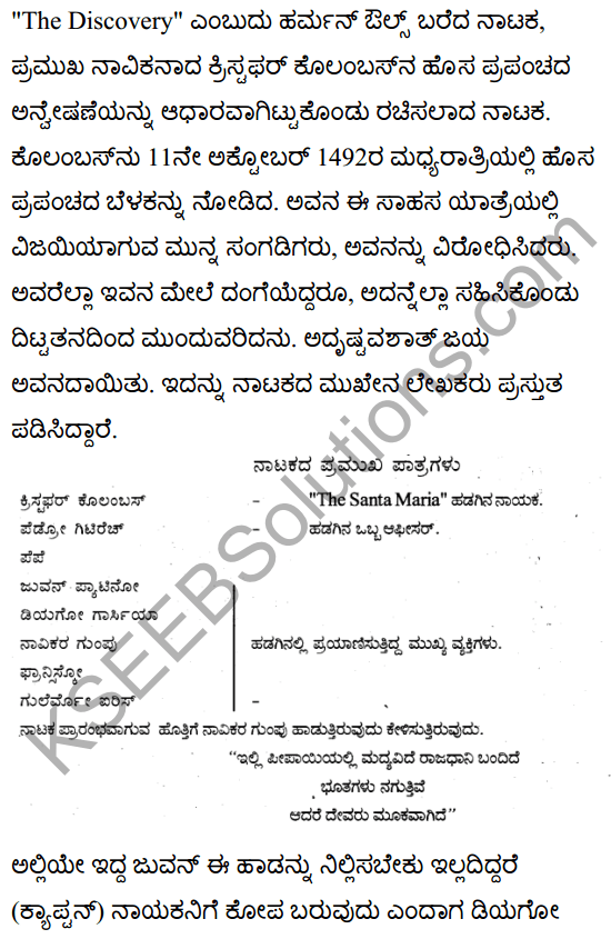 The Discovery Summary in Kannada 1