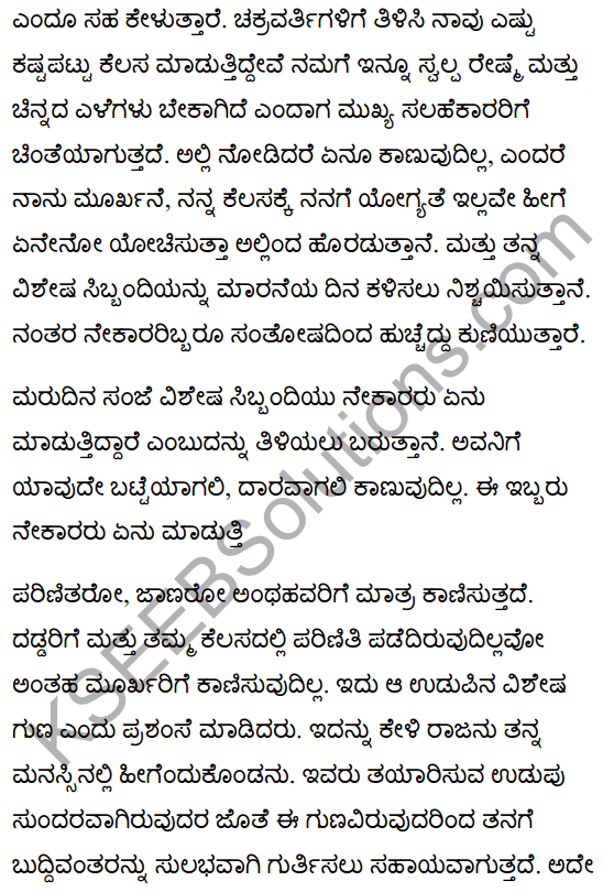 The Emperor's New Clothes Summary in Kannada 3