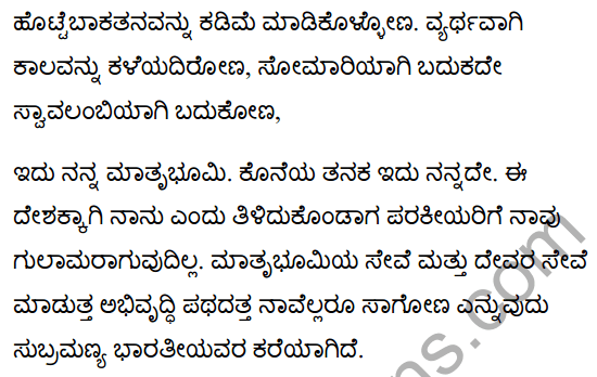 The Song of Freedom Poem Summary in Kannada 2