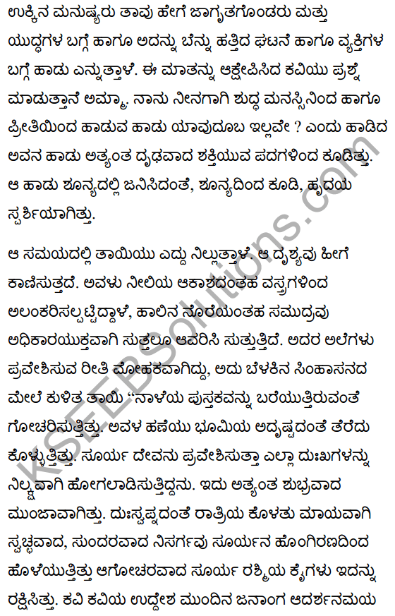 The Song of India Poem Summary in Kannada 3