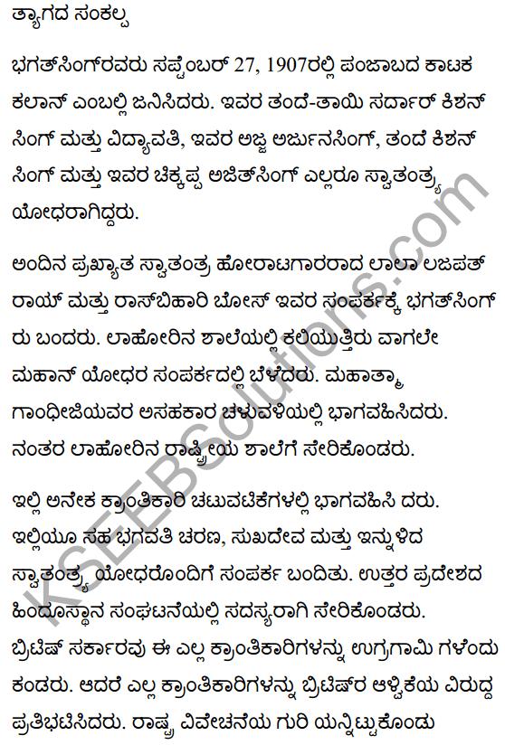 The Will of Sacrifice Summary in Kannada 1
