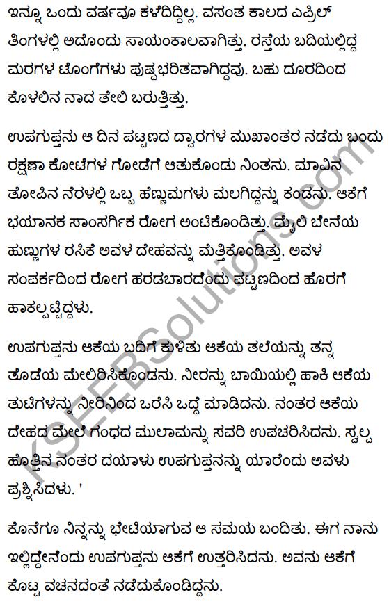 Upagupta Poem Summary in Kannada 3
