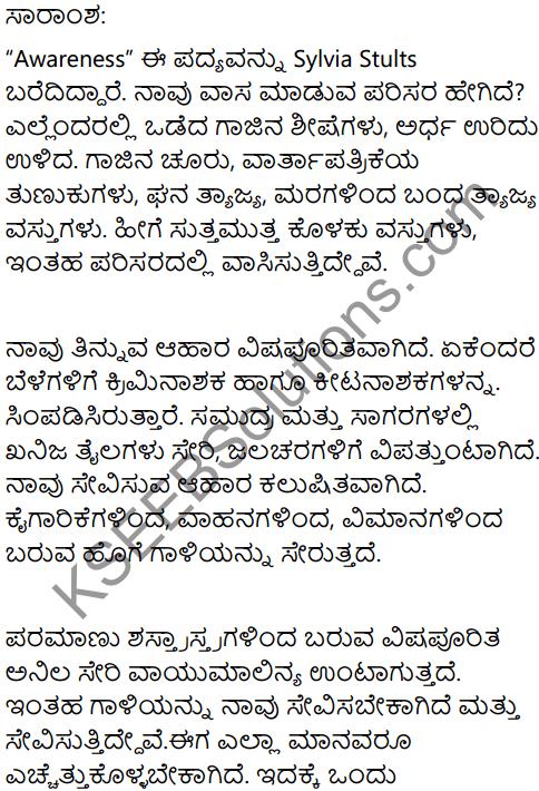 Awareness Summary In Kannada 1