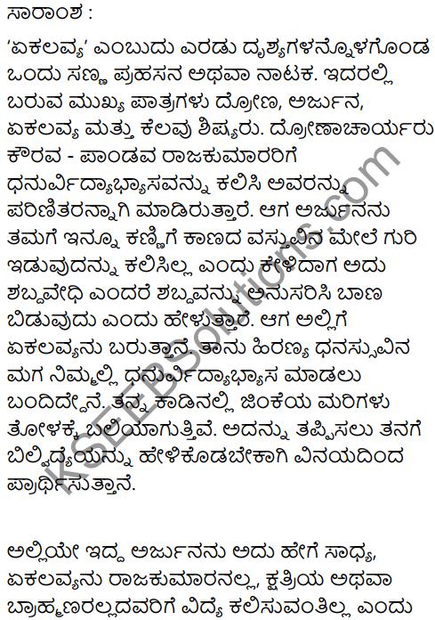Ekalavya Summary In Kannada 1