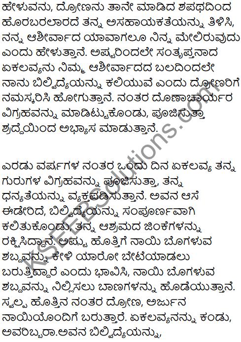 Ekalavya Summary In Kannada 2