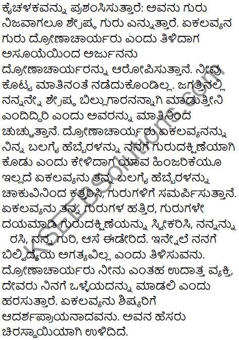 Ekalavya Summary In Kannada 3