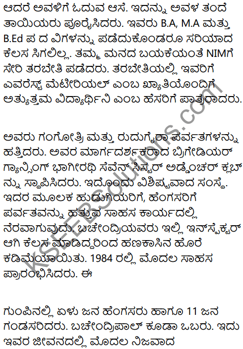 Journey to the Top Summary In Kannada 2