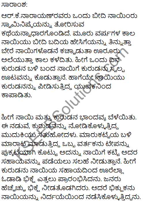 The Blind Dog Summary in Kannada 1