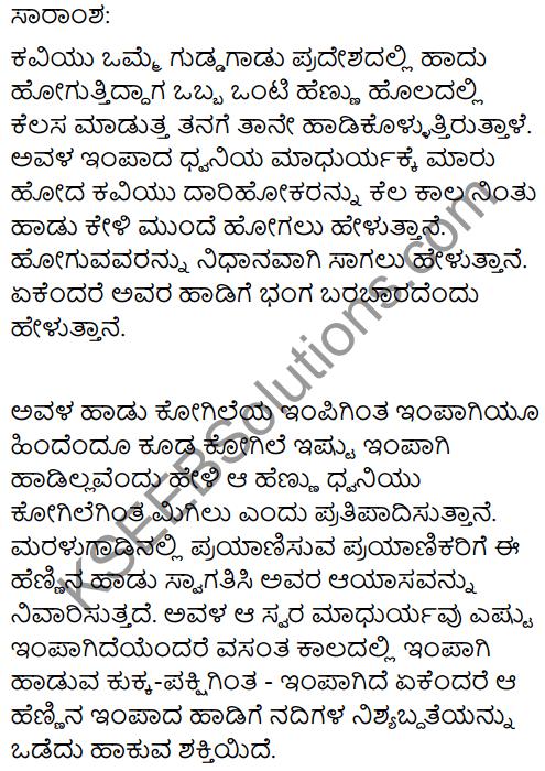 The Solitary Reaper Summary in Kannada 1