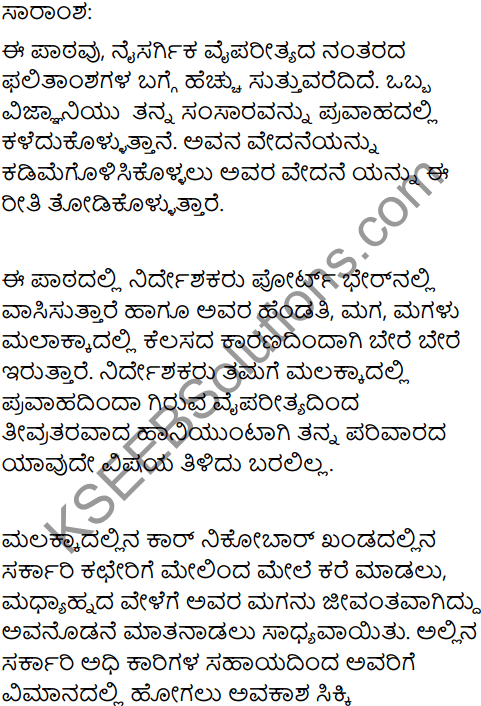 The Town by the Sea Summary in Kannada 1