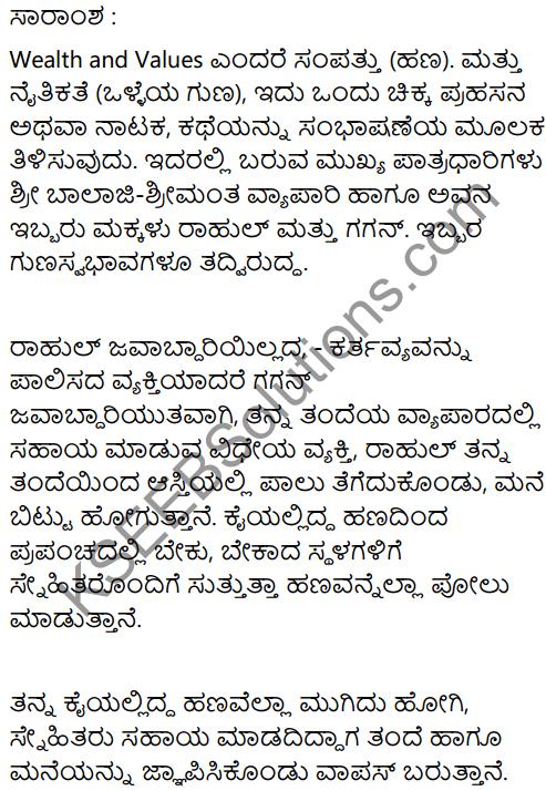 Wealth and Values Summary In Kannada 1