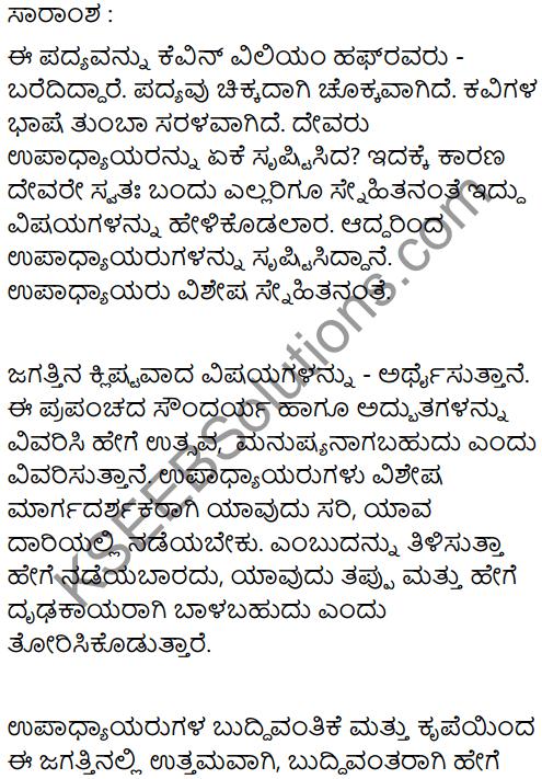 Why God Made Teachers Summary In Kannada 1