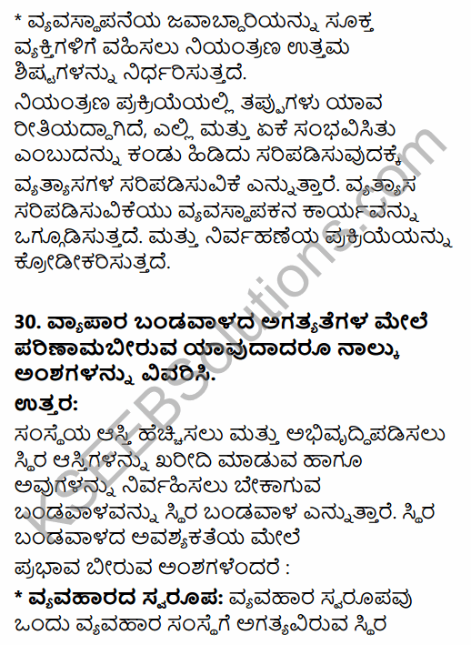 2nd PUC Business Studies Model Question Paper 6 with Answers in Kannada 21