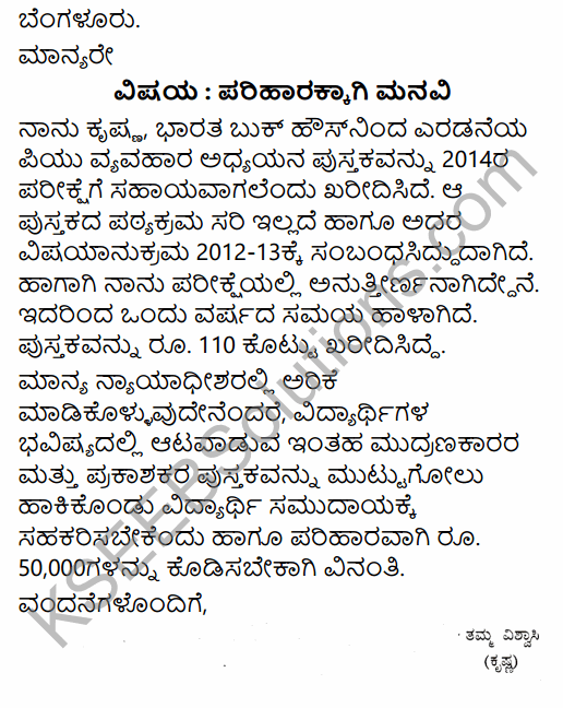 2nd PUC Business Studies Model Question Paper 6 with Answers in Kannada 342