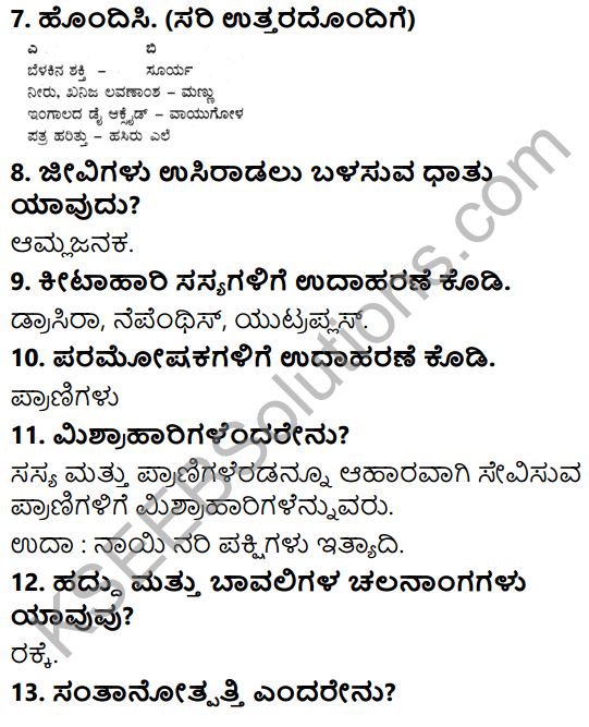 KSEEB Solutions for Class 5 EVS Chapter 1 Living World in Kannada 10