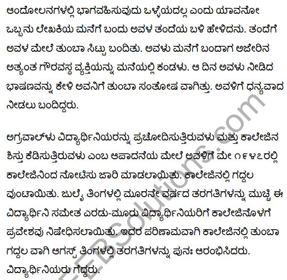 एक कहानी यह भी Summary in Kannada 6